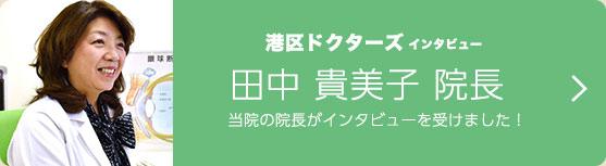 港区ドクターズインタビュー 田中 貴美子 先生